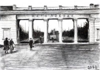 Парк Победы, г.Тирасполь