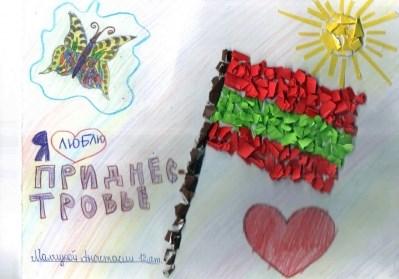 Я люблю Приднестровье!